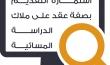 استمارة التقديم بصفة عقد على ملاك الدراسة المسائية